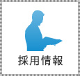 アウトソーシングの採用情報