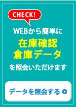 WEBから簡単に在庫確認倉庫データを照会