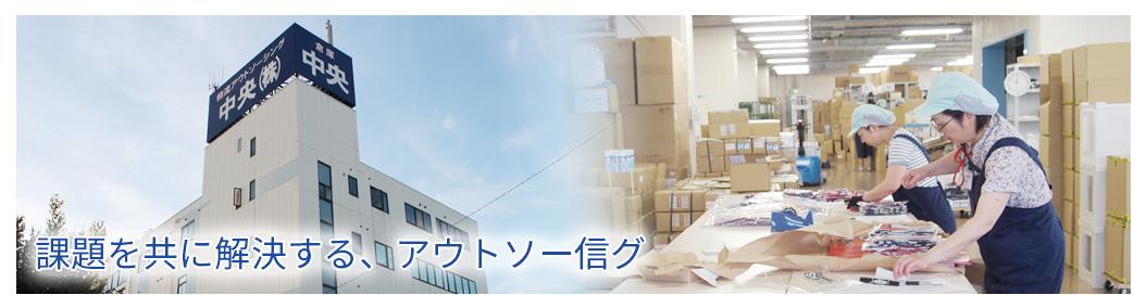 課題を共に解決する、倉庫物流、発送代行のアウトソーシング