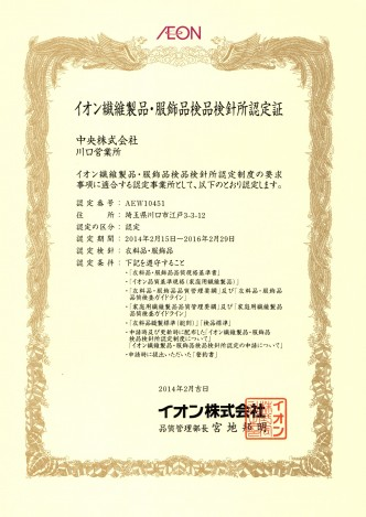 イオン繊維製品・服飾品検品検針所認定証