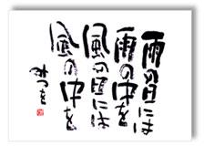 相田みつを美術館2