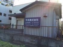 川口北原台営業所