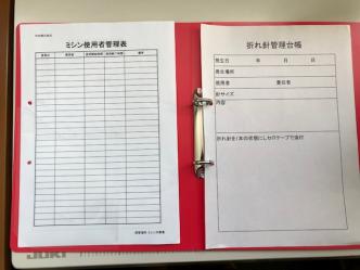 ミシン作業・道具の管理台帳の写真