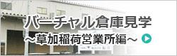 バーチャル倉庫見学~草加稲荷営業所編~